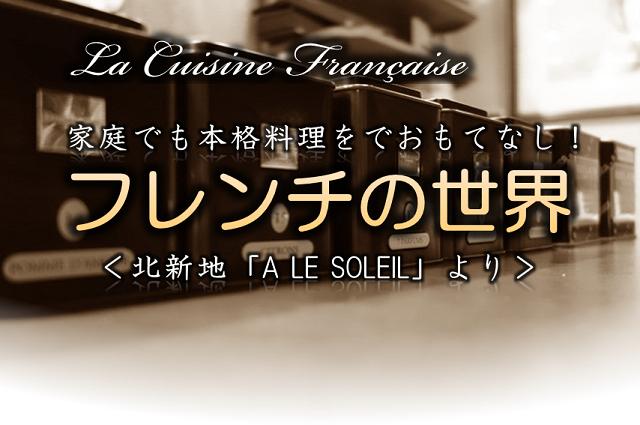 食楽-LABO-<料理教室>フレンチ教室/北新地「A Le Soleil」