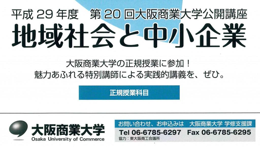 大阪商業大学 平成29年度 公開講座