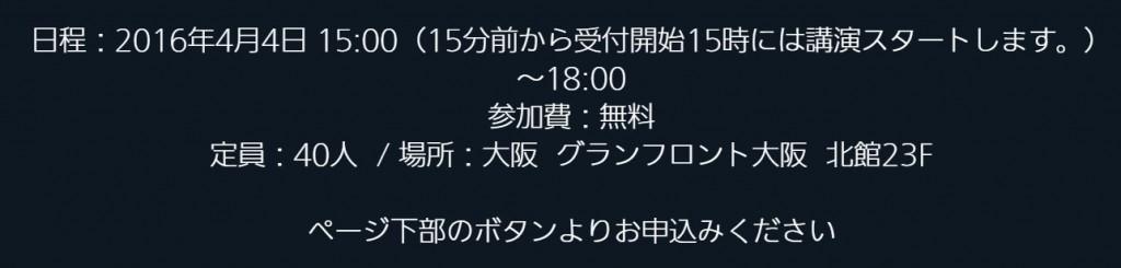 メイクショップ セミナー 大阪 日程
