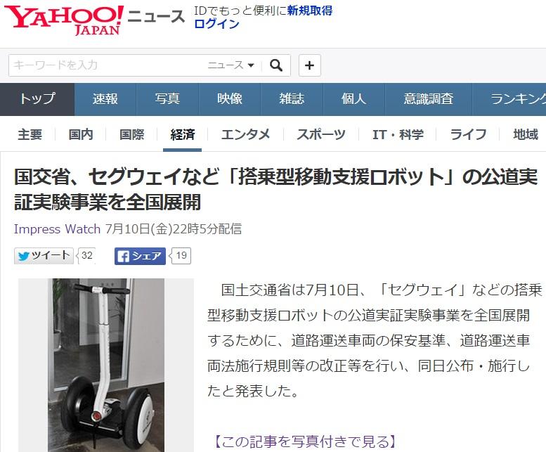 搭乗型移動支援ロボット 道路法 改正 国交省 セグウェイ