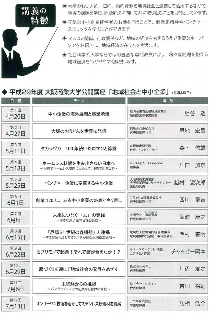 大阪商業大学 公開講座 2017年
