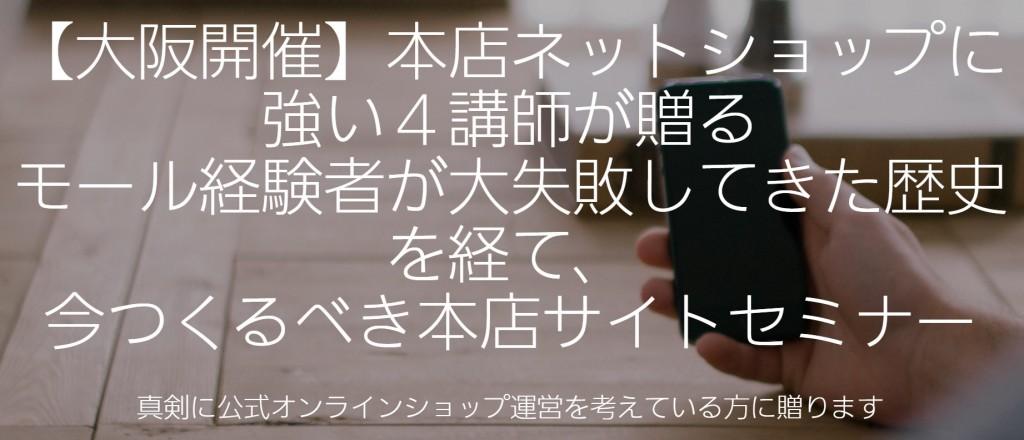 メイクショップ 独自ドメイン ネットショップ セミナー 大阪