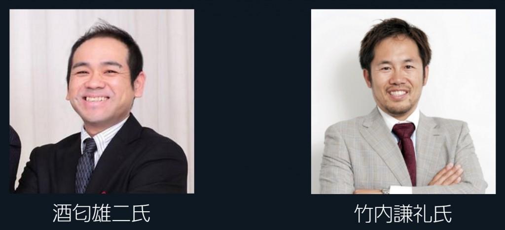 メイクショップ セミナー 大阪 竹内謙礼さん