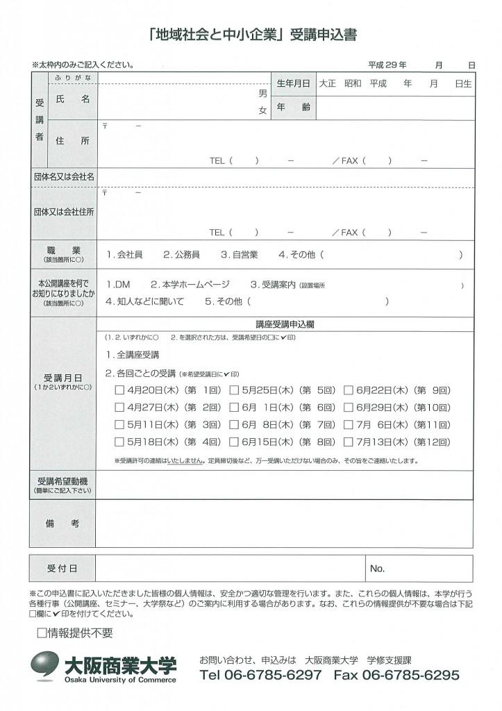 大阪商業大学 公開講座 申し込み