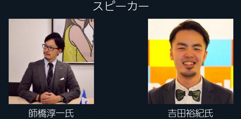 メイクショップ セミナー 講師 大阪 スピーカー