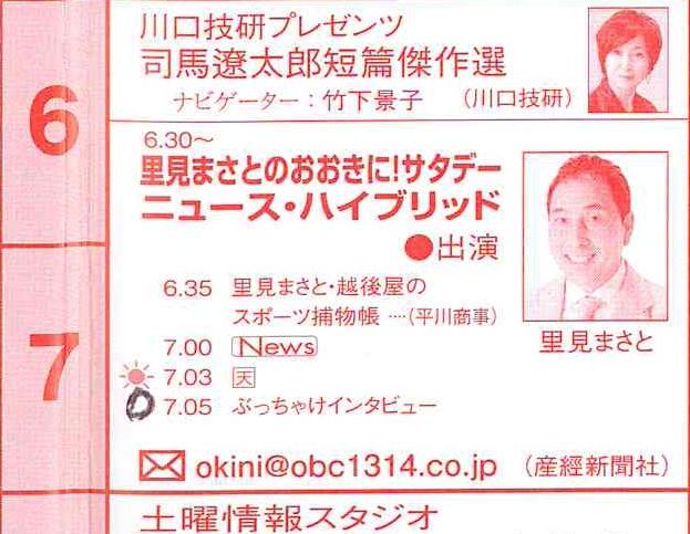 ラジオ大阪取材 2017年9月9日19時~出演