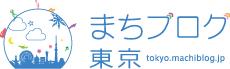 まちブログ東京
