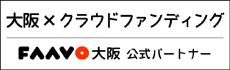 FAAVO大阪