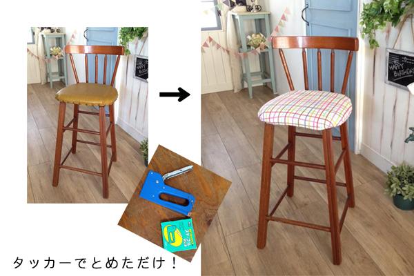 椅子の座面張替え
