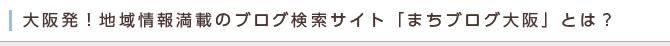 大阪発!地域情報満載のブログ検索サイト「まちブログ大阪」とは?