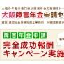 大阪の年金の専門家が障害年金の取得をトータルサポート「大阪障害年金申請センター」障害年金申請代行