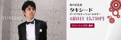 タキシードレンタル大阪梅田