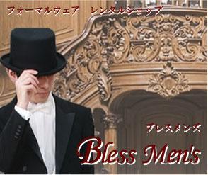 タキシード・モーニングコート・礼服レンタル、貸衣装・ブレスメンズ大阪店
