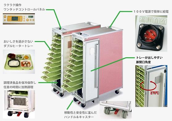 冷蔵機能付き自動再加熱カート