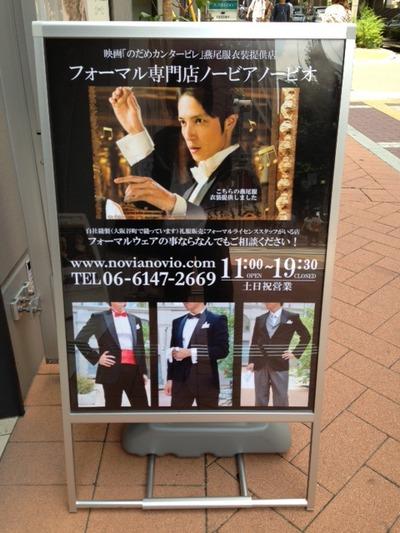 メンズフォーマル専門店ノービアノービオ大阪梅田本店 看板