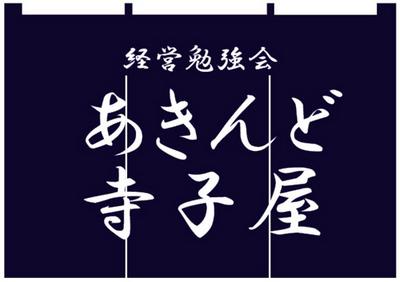 あきんど寺子屋~LOVE大阪のイベント・セミナー情報