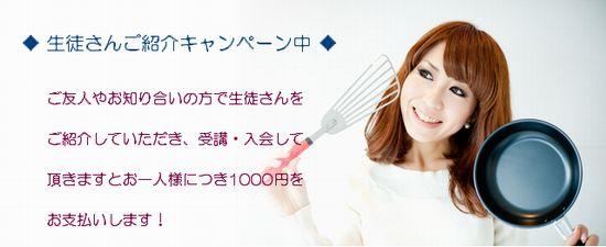 【食楽-LABO-】キャンペーン