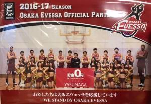 『大阪エヴェッサ』のオフィシャルパートナーのブライダルYASUNAGAです