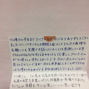 新郎新婦様からメーッセージが書かれた席札をいただきました