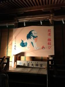 京都、亀岡の出雲大社という神社