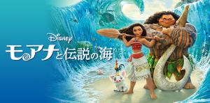 映画「モアナと伝説の海」を見てきました