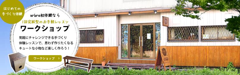 アルブルは大阪の木工教室・DIY教室