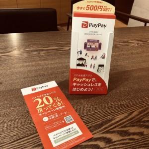 PayPay オーダー 家具 大阪 神戸