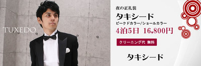5571a66b94d99 タキシードレンタル大阪梅田ブラックタイ・新郎・パーティー ...