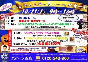 10月21日イベントチラシ 表面 画像