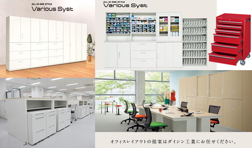 医療用家具・スライドユニットのダイシン工業