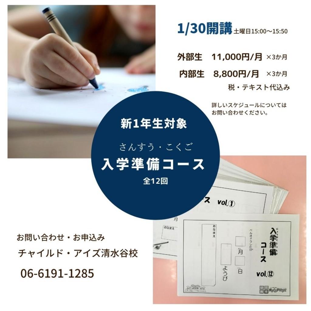 入学準備コース (1)