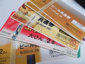 ビール券の買取りなら買取専門店大吉尼崎店にお任せ下さい。