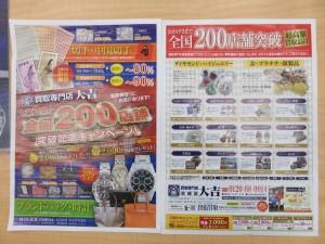 全国200店舗突破記念キャンペーン 第2弾