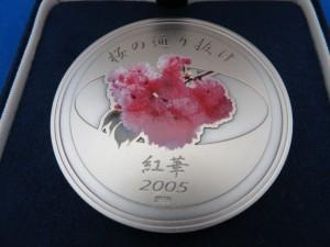 桜の通り抜け記念メダルをお買取りさせて頂きました。
