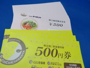 本日は飲食店の株主優待券をお買取りさせて頂きました。