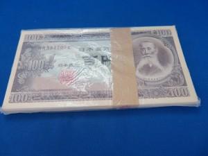 本日は帯付100円札100枚をお買取りさせて頂きました。