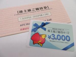 株主優待券の買取は買取専門店大吉尼崎店にお任せ下さい。