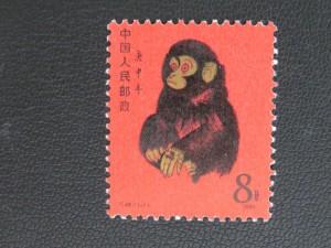 中国切手 赤猿 干支切手 1980年 切手をお買取りさせて頂きました。