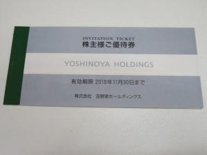 株主優待券の買取なら大吉尼崎店でお願い致します。