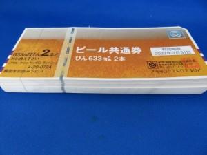 金券の買取なら大吉尼崎店でお願い致します。