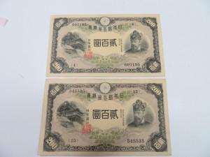 古紙幣の買取なら買取専門店大吉尼崎店お任せ下さい。