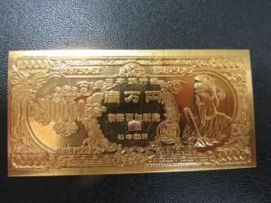 純金10000円札をお買取りさせて頂きました。