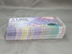 本日はJCBギフトカードをお買取りさせて頂きました。