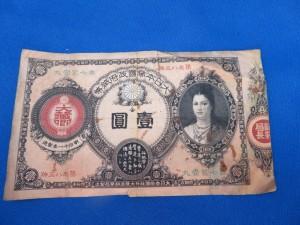 古銭 壱圓紙幣をお買取りさせて頂きました。