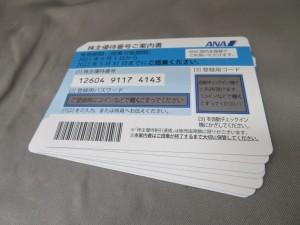 本日はANA株主優待券をお買取りさせて頂きました。