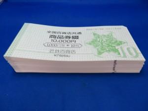 本日は全国百貨店共通商品券をお買取りさせて頂きました。