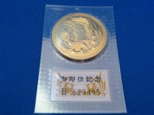 本日は天皇陛下御即位記念10万円をお買い取りさせていただきました。