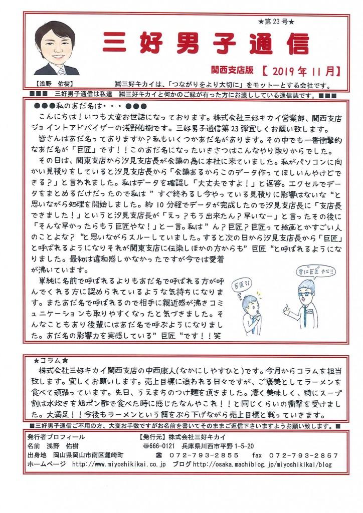 三好男子通信関西支店版2019年22月号