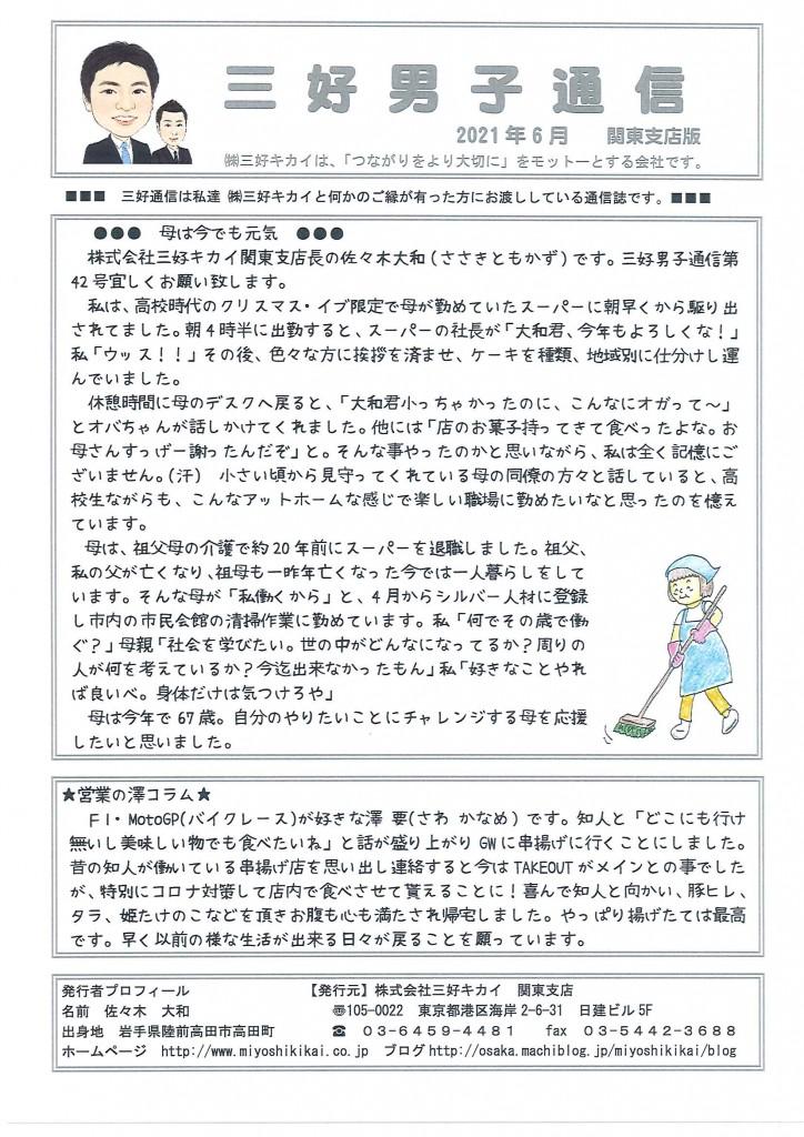 三好男子通信関東支店版6月号