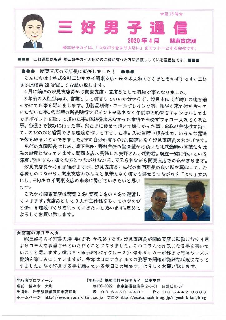 三好男子通信関東支店版2020年4月号